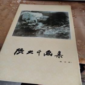 张大千画集(第五辑)活页16张
