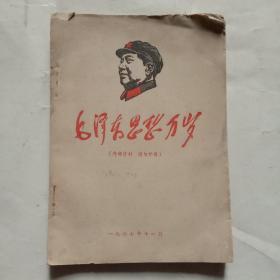 毛泽东思想万岁(1943-1947)