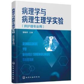 (教材)病理学与病理生理学实验(供护理专业用)