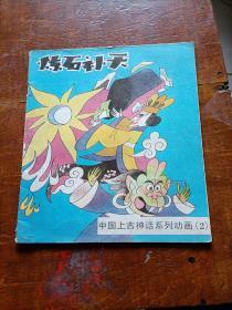 彩绘本    中国上古神话系列动画(2)    炼石补天