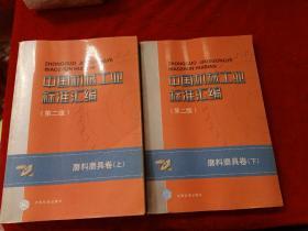 中国机械工业标准汇编.磨料磨具卷(上下)