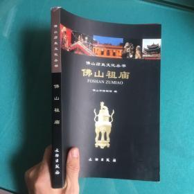 佛山祖庙:佛山历史文化丛书