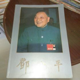 邓小平 中央文献出版社 画册