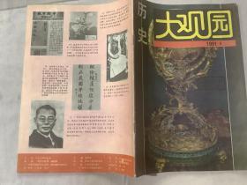 历史大观园 1991年第9期