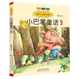 大奖书系-小巴掌童话8(注音全彩美绘版) 注音读物 张秋生