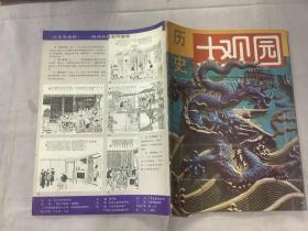 历史大观园 1991-11