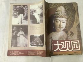 历史大观园1993年第3期