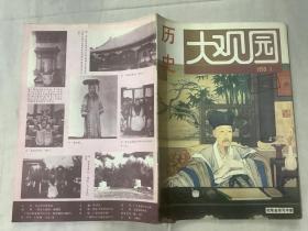 历史大观园1993/1