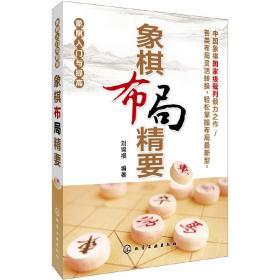 象棋布局精要 刘锦祺 编著 化学工业出版社9787122193728正版全新图书籍Book