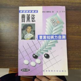 曹薰铉棋力自测--中级(上册)