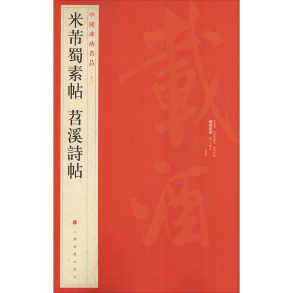 中国碑帖名品(79):米芾蜀素帖·苕溪诗帖