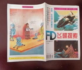 飞碟探索1995年第5期(总第89期)双月刊  非洲 生命源头的秘密