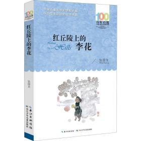 """百年百部系列:红丘陵上的李花长篇小说,重庆市""""五个一工程""""奖"""