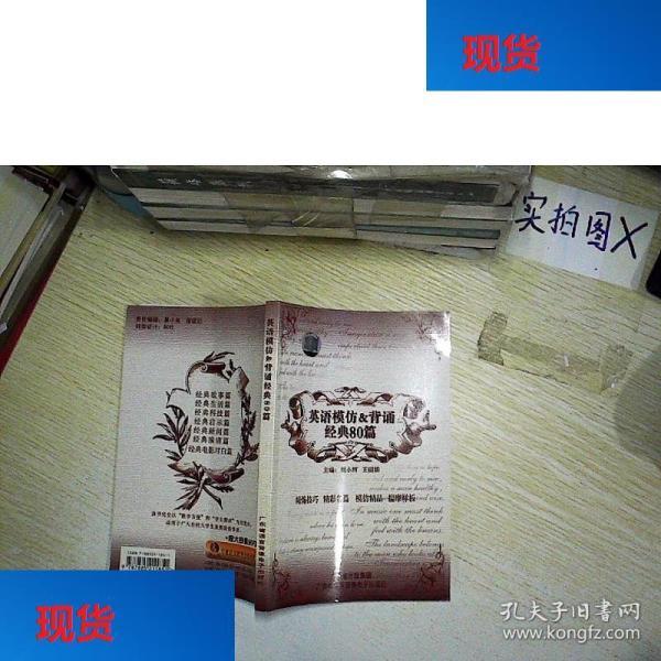 正版英语模仿背诵经典80篇   ,刘小辉、王丽娟  主编