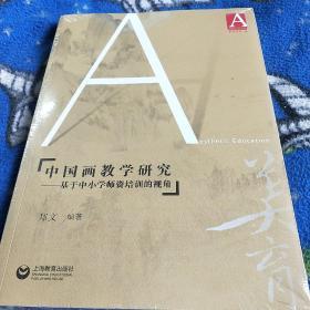 中国画教学研究——基于中小学师资培训的视角(全新未拆封