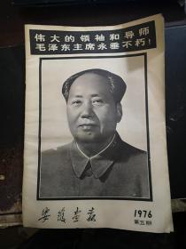安徽画报:1976年第5期(伟大的领袖和导师毛泽东主席永垂不朽!)