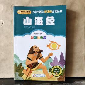 小学生语文新课标必读丛书:山海经(彩图注音版)