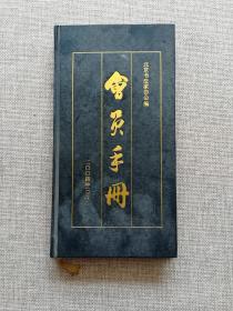北京市书法家协会-会员手册