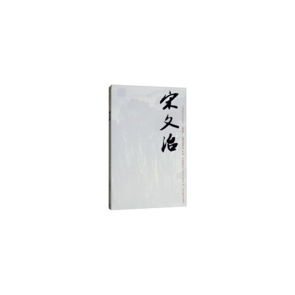 巨擘传世近现代中国画大家:崔子范