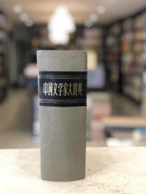 中国文学家大辞典(精装 全一册 HD)