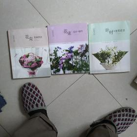 《日本花艺名师的人气学堂》花束包装技法十花束设计与制作十叶材的使用技法(三册合售)