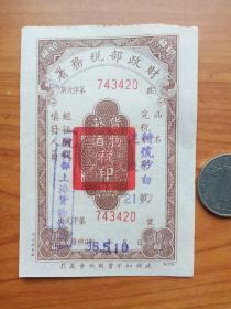 财政部烟酒税印照,.