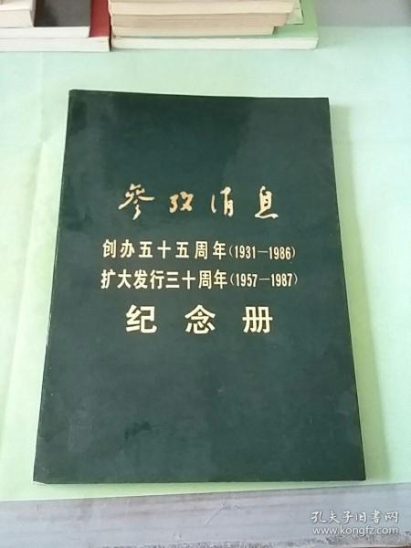 参政消息 创办五十五周年 (1931-1986)扩大发行三十周年(1957-1987)纪念册