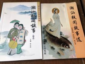 潮汕轶闻故事选2003版和故事选2018版两本合售