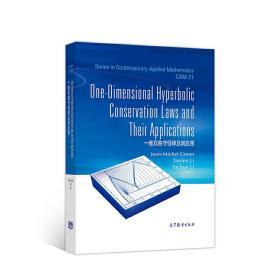 One-DimensionalHyperbolicConservation