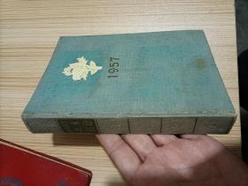 1957美术日记本- 内页完整有大量美术作品内页空白没有用过、扉页有赠者祝语整体较为完美