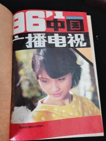中国广播电视(1986年1一12期全)合订本
