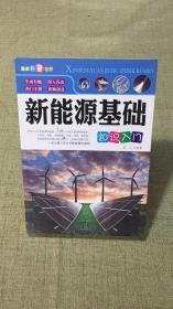 新能源基础知识入门