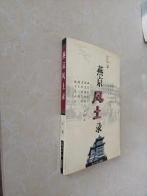 燕京风土录(下)