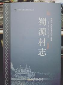 蜀源村志  正版新书