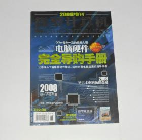 微型计算机2008年增刊