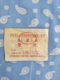 南京市小公共汽车城市客运统一发票壹元一枚【编号4967927】