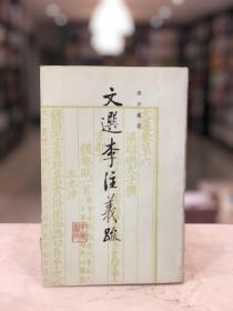 文選李注義疏(全四冊 一版一印 HD)