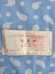 江苏省扬州市城市客运统一定额发票拾元一枚