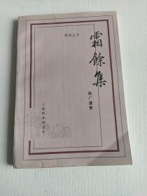 霜余集(枫林丛书)