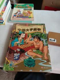 中国文字故事(一版一印)
