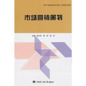 市场营销策划 徐长冬,陈伟,杨芳 主编 哈尔滨工程大学出版社9787566110329正版全新图书籍Book