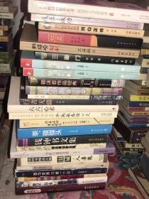 正版旧书二手书批发 中国近现代名家名著20本合售
