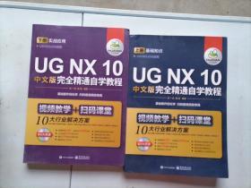 UGNX10中文版完全精通自学教程上下册。