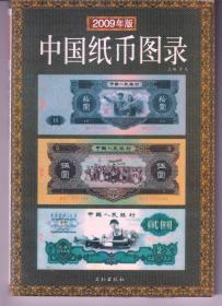 中国纸币图录(2009年版)