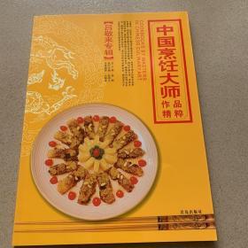 中国烹饪大师作品精粹·吕敬来专辑