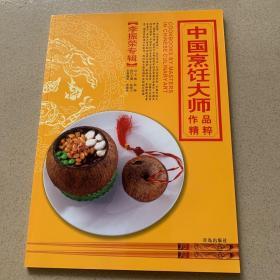中国烹饪大师作品精粹·李振荣专辑