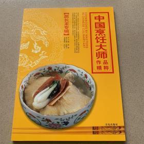 中国烹饪大师作品精粹·居长龙专辑