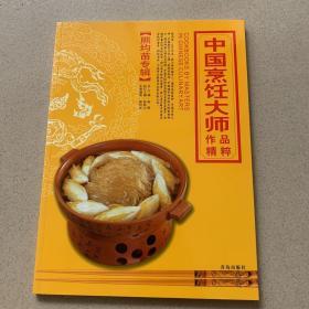 中国烹饪大师作品精粹·熊均苗专辑