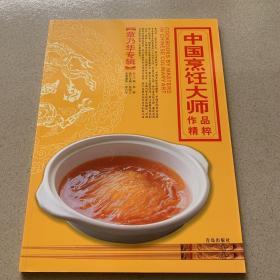 中国烹饪大师作品精粹(章乃华专辑)