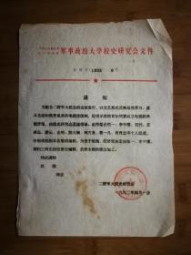 ●老重庆史料:《关于同意成立电视剧本创作组的通知》【1992年4月重庆二野军大16开】!